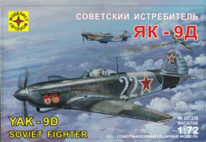 207236 Советский истребитель ЯК-9Д  Моделист 1/72