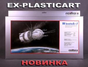 025 Reifra Космический корабль ВОСТОК-1   WOSTOK-1   1:25