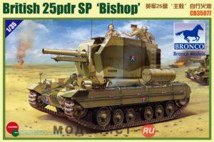 "CB35077 Bronco Valentine SPG ""Bishop"""