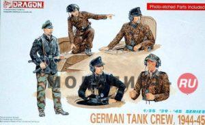 6014 Dragon 1/35 Немецкий экипаж танка 1944-45 гг.