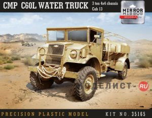 35165 Mirror Models  CMP 60L Water Truck 3 ton 4x4 Chassis Cab 13