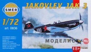 0836 Smer 1/72 Самолет Yakovlev Yak 3
