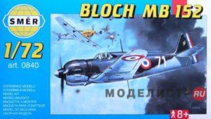 0840 Smer 1/72 Самолет Bloch MB 152