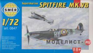 0847 Smer 1/72 Самолет Supermarine Spitifire Mk.Vb
