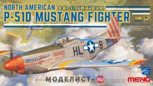LS-006 MENG  Самолет NORTH AMERICAN P-51D MUSTANG FIGHTER Сборка без клея!