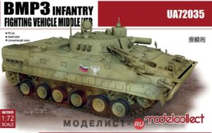 UA72035 Modelcollect 1/72 Russian BMP3 Infantry Fighting Vehicle (Middle Ver.)