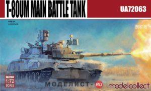 UA72063 Modelcollect Танк T-80UM Main Battle Tank 1:72