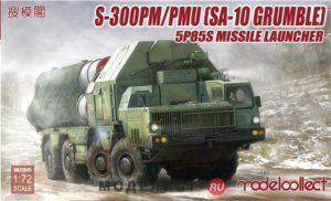 UA72045 MODELCOLLECT ПУСКОВАЯ УСТАНОВКА 5П85С ЗРК С-300ПМ/ПМУ (SA-10 GRUMBLE) МАСШТАБ 1/72