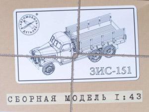 1015KIT AVD Models 1/43 ЗИС-151