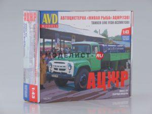 AVD_models_1062kit