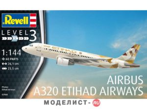 03968 Revell 1/144 Airbus A320 ETIHAD AIRWAYS