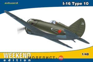 8469 Eduard Самолет И-16 (I-16 type 10)