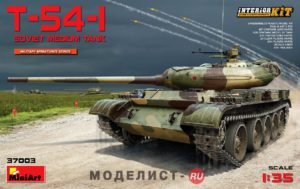 7003 MiniArt T-54-1 Soviet Medium Tank Interior Kit 1:35